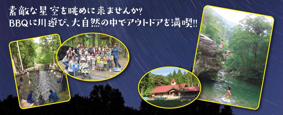 キャンプ オート 場 クタ 里 の CHILD'S MIND:久多の里オートキャンプ場
